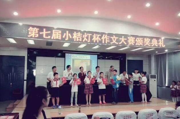 """第七届""""小桔灯杯""""作文大赛颁奖典礼在东平县第四实验小学阶梯会议室举行"""